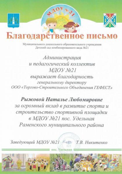 CCI130820190004
