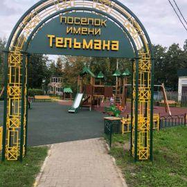Детская площадка  у СОШ N 20 и МДОУ N 73 на территории пос. им. Тельмана_2